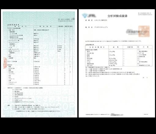 厚生労働省指定機関における分析試験結果