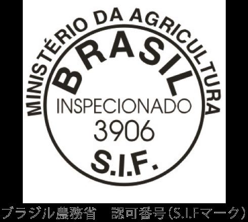 ブラジル農務省 認可番号(S.I.Fマーク)