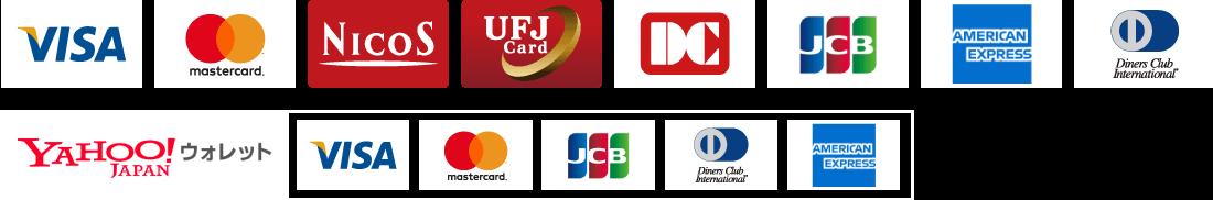 VISA、mastercard、Nicos、UFJcard、DCcard、JCBcard、アメリカン・エキスプレス、ダイナースクラブ、Yahoo!ウォレット(VISA、mastercard、JCBcard、ダイナースクラブ、アメリカン・エキスプレス)