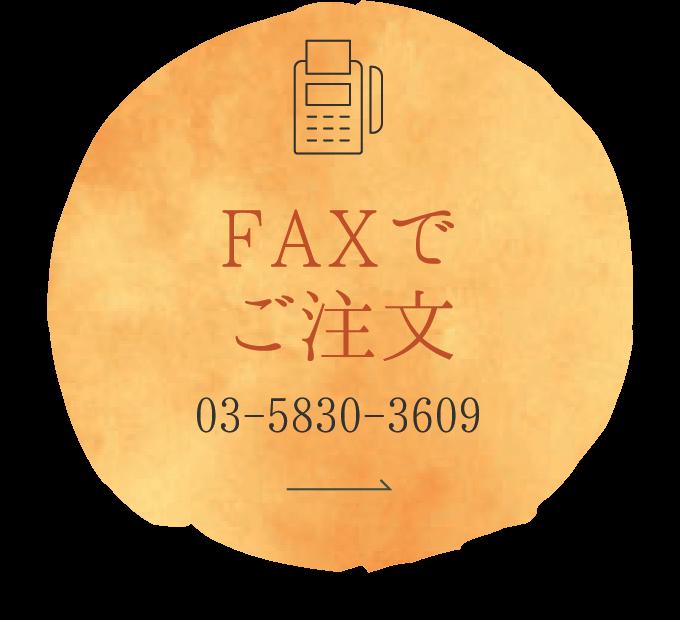 FAXでご注文 03-5830-3609
