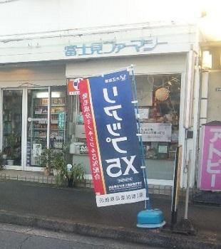 富士見ファーマシー