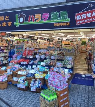 ハラダ薬局 渋谷本店
