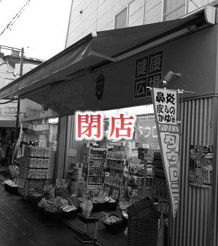 仁生堂薬局銀座店