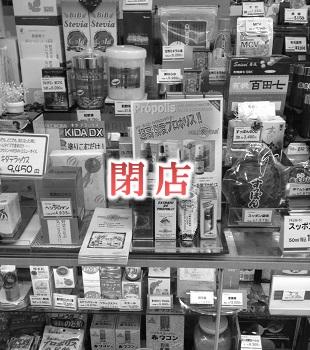 小田急百貨店 新宿店 健康プラザ