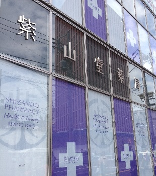 紫山堂薬局
