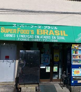 スーパーフーズブラジル