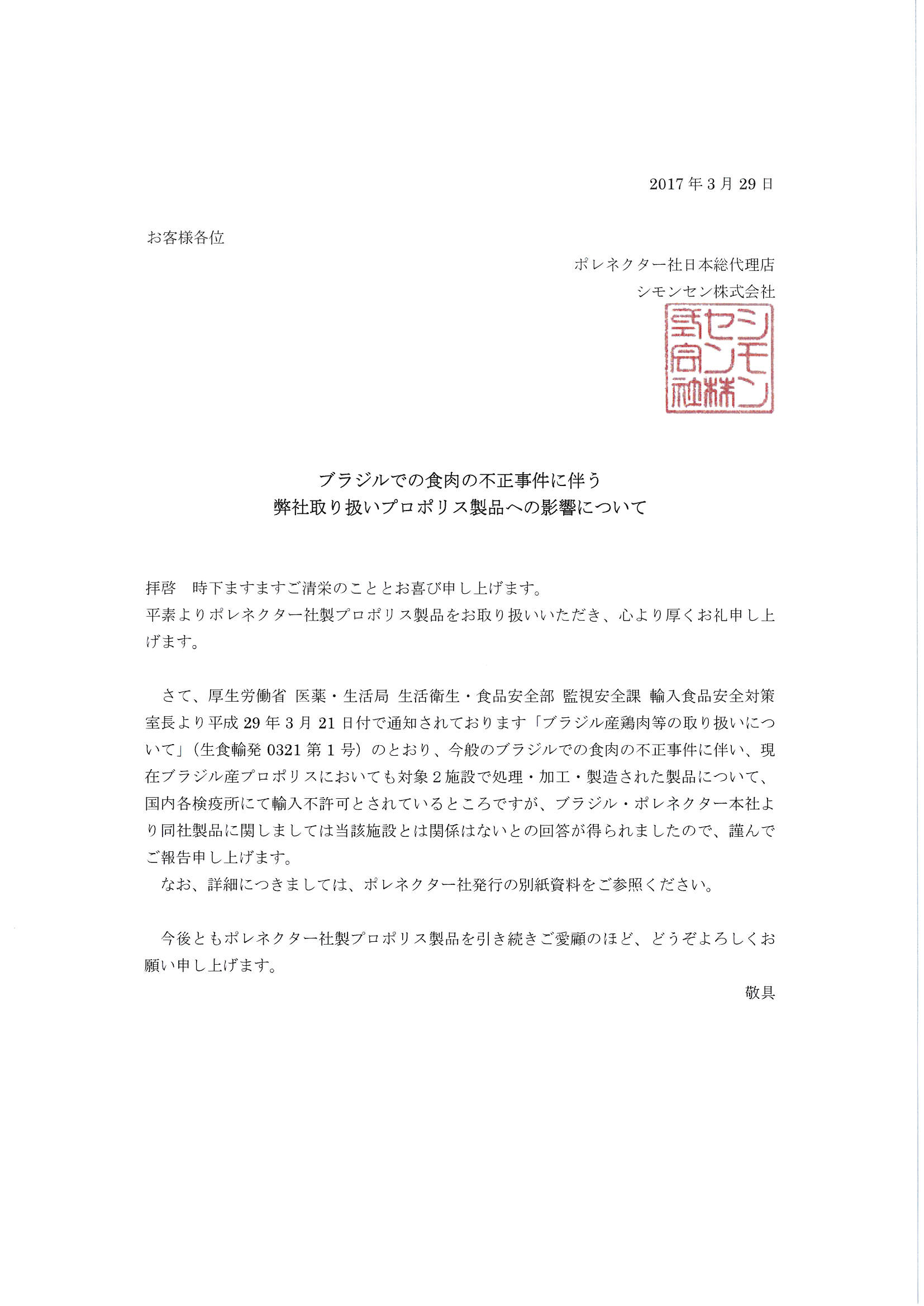 食肉不正に関する回答(シモンセン株式会社)