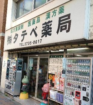 タテベ薬局